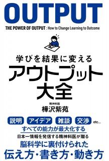 s_Output
