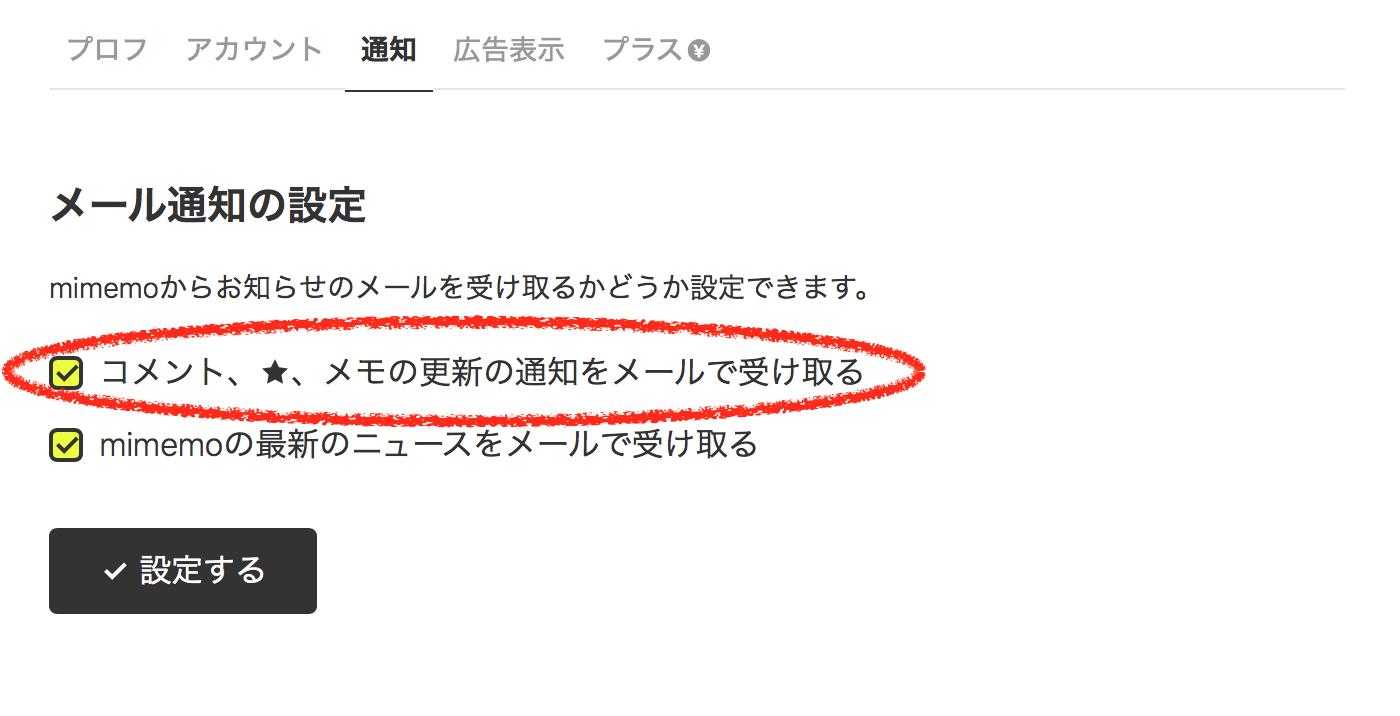 通知設定のページのスクリーンショット画像