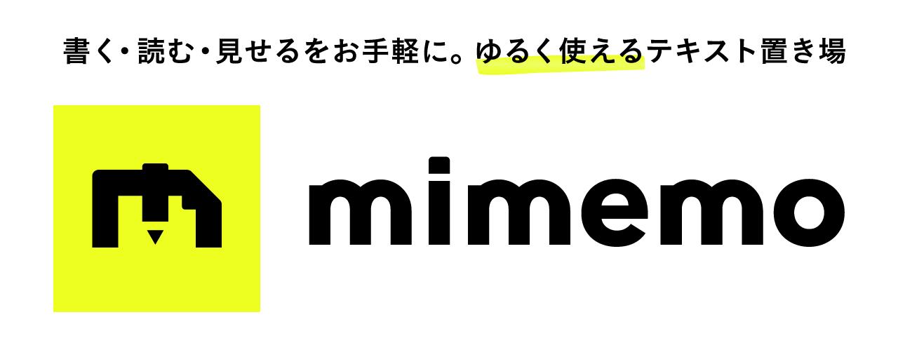 mimemo