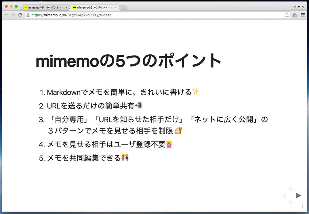 mimemo_presentation